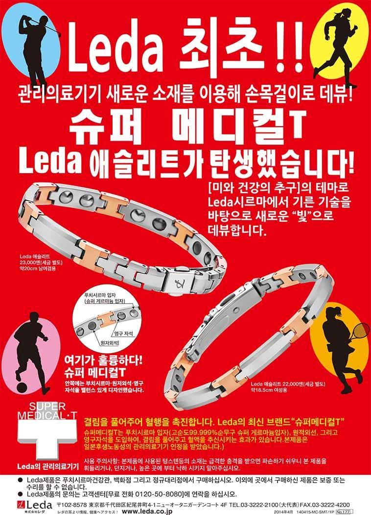 슈퍼메디컬 T・ Leda애슬리트 여성용