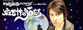 川﨑麻世オフィシャルブログ『麻世仲の猫たち』