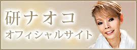 研ナオコ個人ページ - ケンズファミリー