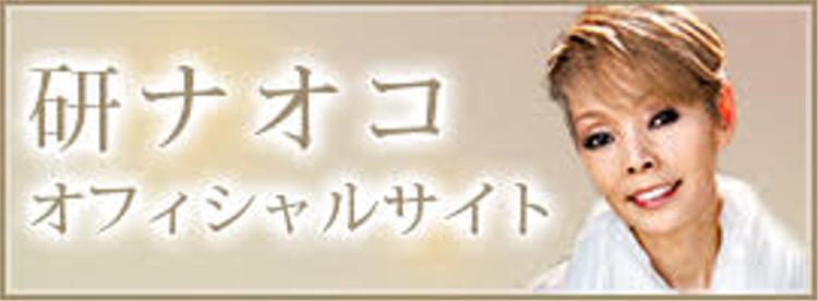研ナオコ オフィシャルサイト