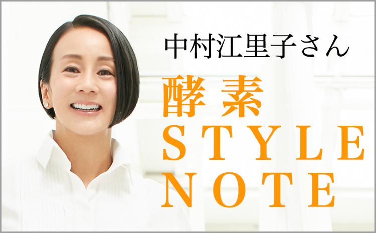 中村江里子さん 酵素 STYLE NOTE