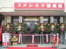 プチシルマ健康館熊本東店