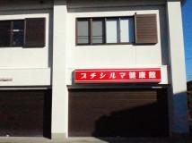 プチシルマ健康館 三重伊勢志摩店