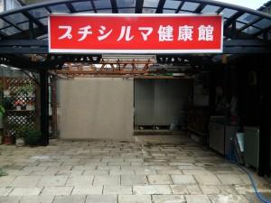 岩手滝沢店