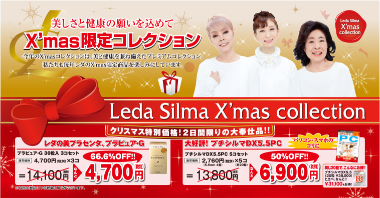 Leda Silma X'mas Collection